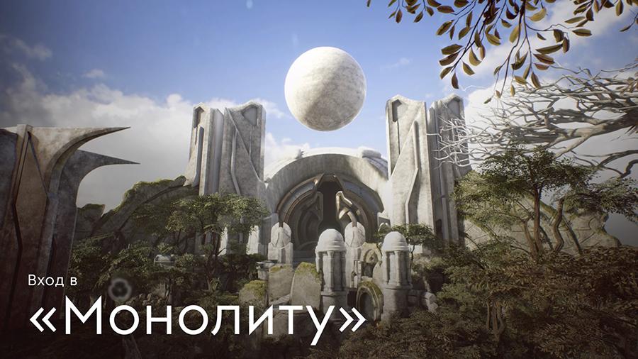 Монолит Парагон - Monolith Paragon