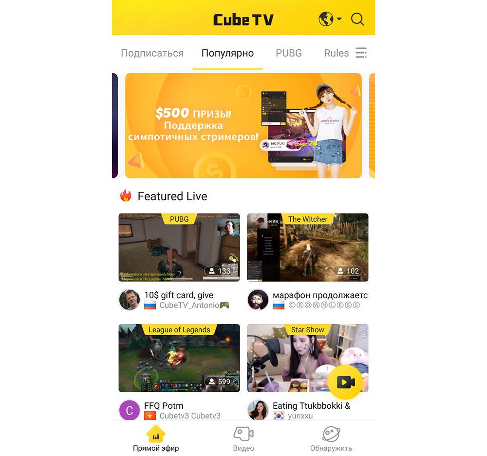 Обзор Cube TV - изображение 1
