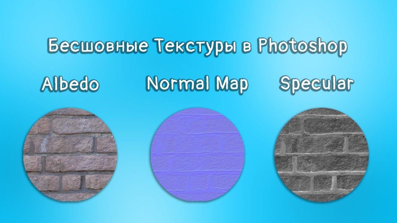 Подробное создание бесшовных PBR текстур: Albedo, Normal Map, Specular