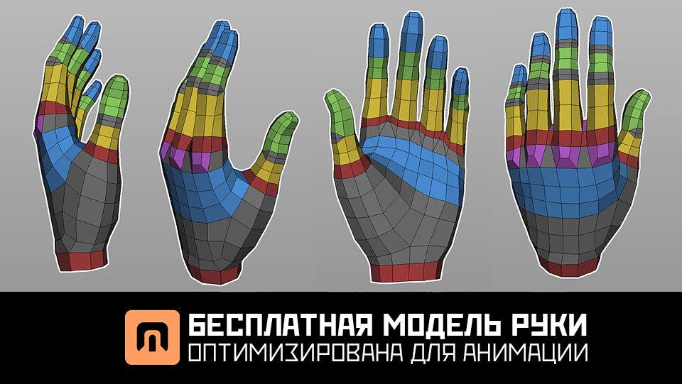Бесплатный меш рук для игровых проектов